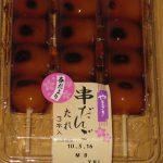 串だんごたれ(ヤマザキ)