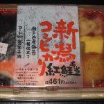 ローソンの新潟コシヒカリ紅鮭弁当を食べた感想