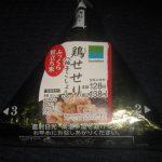 ファミリーマート 鶏せせり(柚子こしょう)は旨いのか?