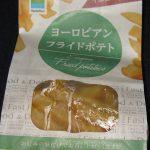 ファミリーマートのヨーロピアンフライドポテトを食べた感想