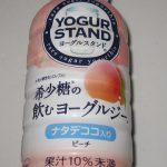 ファミリーマートで購入したヨーグルスタンド 希少糖の飲むヨーグルジー ピーチを食べた感想