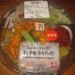 お好みで辛さUP!冷し辛麺(辛みダレ付)(セブンイレブン)