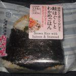 ローソンの鮭ほぐしとわかめごはんを食べた感想