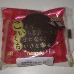 こいくち(チョコクリーム)(ヤマザキ:ローソンで購入)