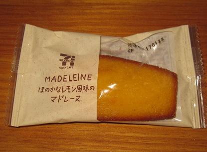 ほのかなレモン風味のマドレーヌ