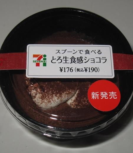 スプーンで食べるとろ生食感ショコラ