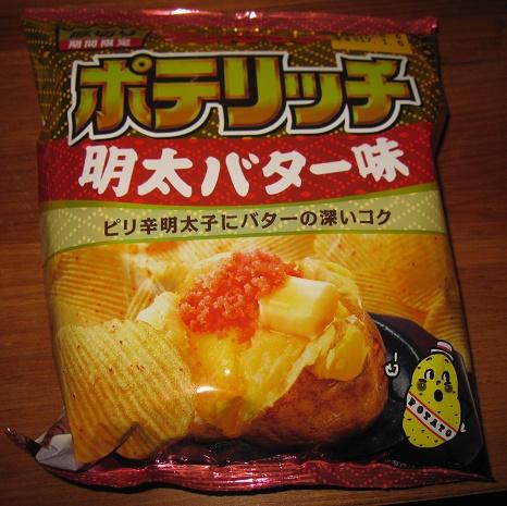 ポテリッチ(明太バター味)
