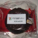ザクザク食感チョコシュー(セブンイレブン)