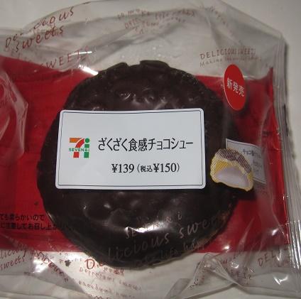 ザクザク食感のチョコシュー