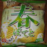 春ぽてと(サワクリチーズ味)