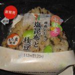 雑穀おむすび 塩昆布と枝豆(セブンイレブン)
