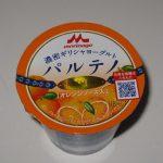 パルテノ(オレンジソース入)