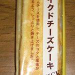 ベイクドチーズケーキ(am/pm)
