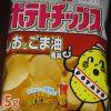 ポテトチップス(しおとごま油風味)