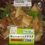 豚しゃぶパスタサラダ(サークルKサンクス)