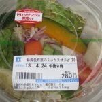 ローソンの緑黄色野菜のミックスサラダを食べた感想