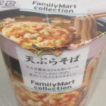 ファミリーマートの天ぷらそばを食べた感想