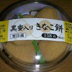 黒蜜入りきなこ餅(ミニストップ)