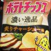 ローソンで購入した期間限定 ポテトチップス 濃い逸品(炙りチャーシュー味)は旨いのか?