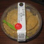 わらび餅黒蜜入り すりごま入り十勝産大豆のきな粉使用(サークルKサンクス)