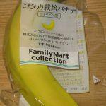 ファミリーマートのこだわり栽培バナナ(フィリピン産)を食べた感想