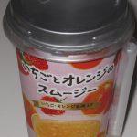 ファミリーマートのいちごとオレンジのスムージーを食べた感想