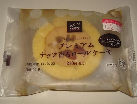 プレミアムナッツ香るロールケーキ
