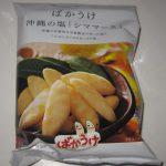 ばかうけ 沖縄の塩「シママース」(ファミリーマート)