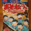 ファミリーマートで購入したベビースターラーメンおそ松さん(ハイブリッドおでん味)は旨いのか?