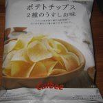 ポテトチップス(2種のうすしお味)(ファミリーマート)