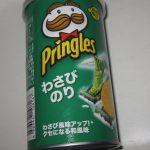 プリングルス(わさびのり)