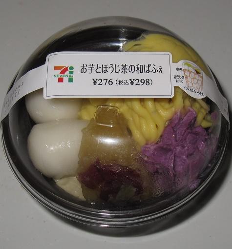 お芋とほうじ茶の和ぱふぇ