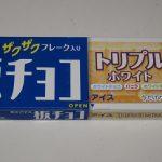 板チョコアイス(トリプルホワイト)