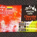 マチカフェチョコレートカカオ77%(コロンビア産)