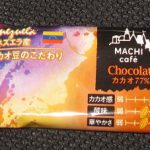 マチカフェチョコレートカカオ77%(ベネズエラ産)