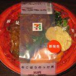牛ごぼうのっけ丼(セブンイレブン)