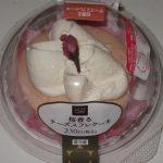 ローソン 桜香るチーズスフレケーキは旨いのか?