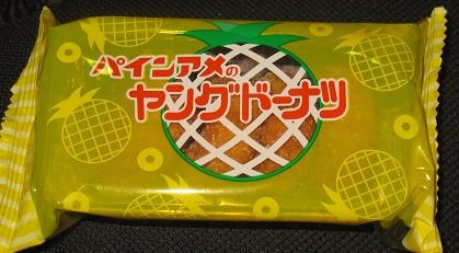 パインアメのヤングドーナツ