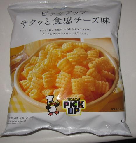 ピックアップ(チーズ)