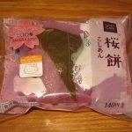 ローソン 桜餅(こしあん)は旨いのか?