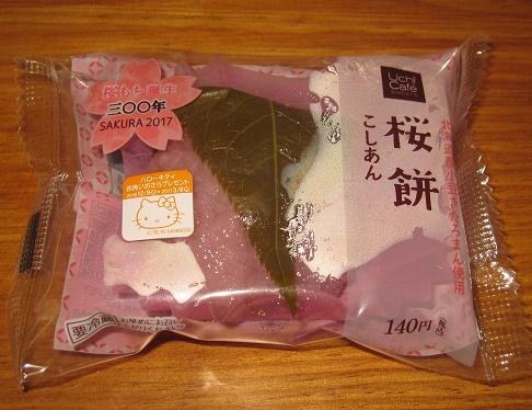 桜餅(こしあん)