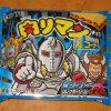 肉リマン(にっくリマン)チョコ青コーナー