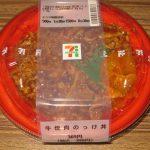 牛焼肉のっけ丼(セブンイレブン)