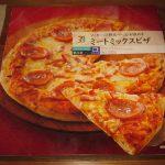 セブンイレブンのミートミックスピザを食べた感想