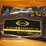 RIZAP(ライザップ)ふんわり食感のチョコチップケーキ(ファミリーマート)