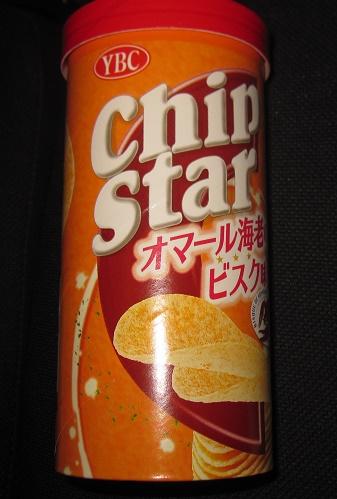 チップスター(オマール海老のビスク味)