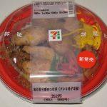 セブンイレブンの鶏の炙り焼のっけ丼(タレ&柚子胡椒)を食べた感想