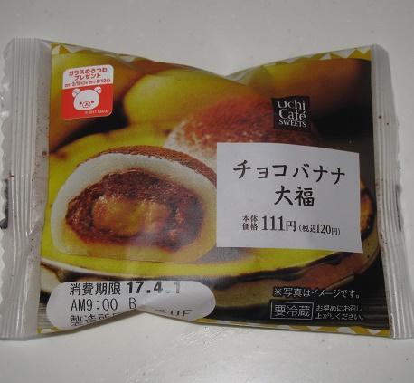 チョコバナナ大福