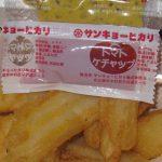 フライドポテト(サークルKサンクス)惣菜
