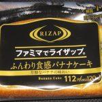ファミリーマート RIZAP(ライザップ)ふんわり食感バナナケーキは旨いのか?